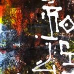 Brutality, peinture abstraite expérimentale