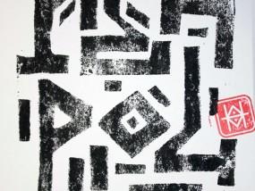 """Estampe """"Neapolis"""" réalisée à partir d'une linogravure de l'artiste Hyperactivity"""