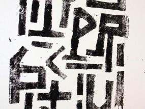 """Estampe """"Codex 5102"""" réalisée à partir d'une linogravure de l'artiste Hyperactivity"""
