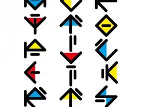 Primitive Language - Travail typographique inspiré des formes d'écriture antiques