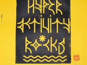 """""""Copacabana"""", auto-édition de sérigraphie d'art en tirage limité à 7 exemplaires"""