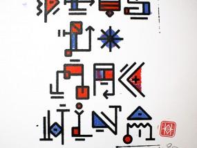 """""""Deus Ex Machina"""", impression artisanale en tirage limité de sérigraphie d'art, Hyperactivity Rocks"""