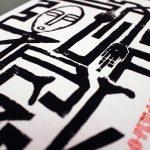 """""""Sauvage"""" impression artisanale d'estampes à partir d'une linogravure, par Hyperactivity Rocks 2016"""